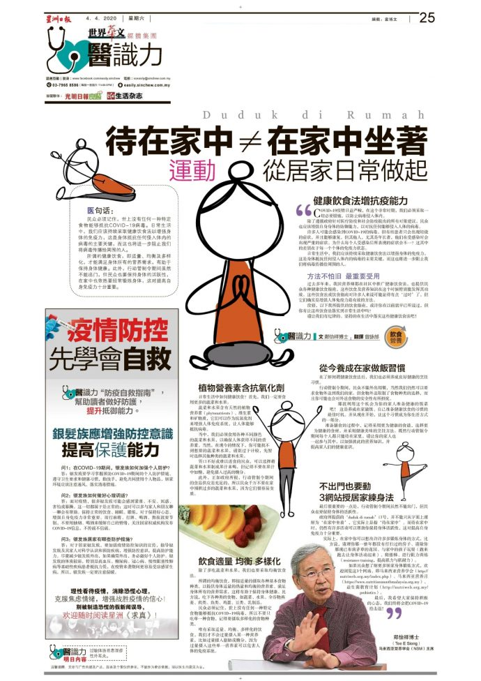 Sin Chew Daily - 4th April 2020